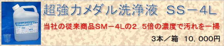 メタル洗浄液SS-4L