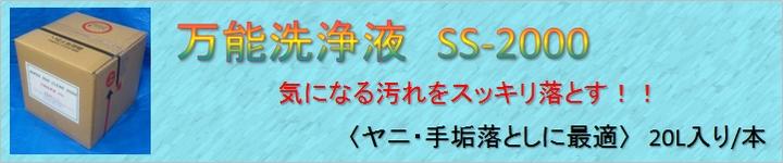 万能洗浄液 SS-2000
