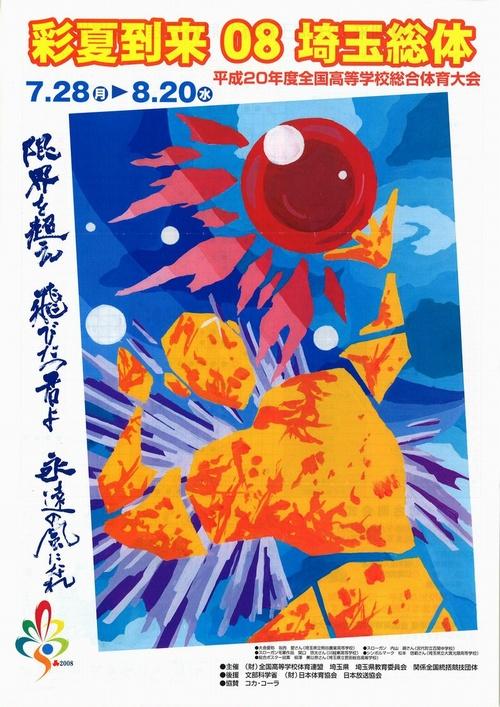 平成20年度全国高等学校総合体育大会「彩夏到来08埼玉総体」